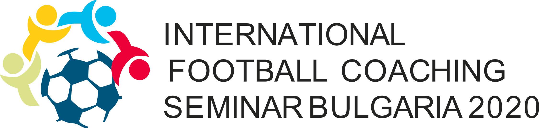 Международен футболен семинар